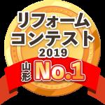 LIXILリフォームネット部門秋のリフォームコンテスト2019 山形県No.1
