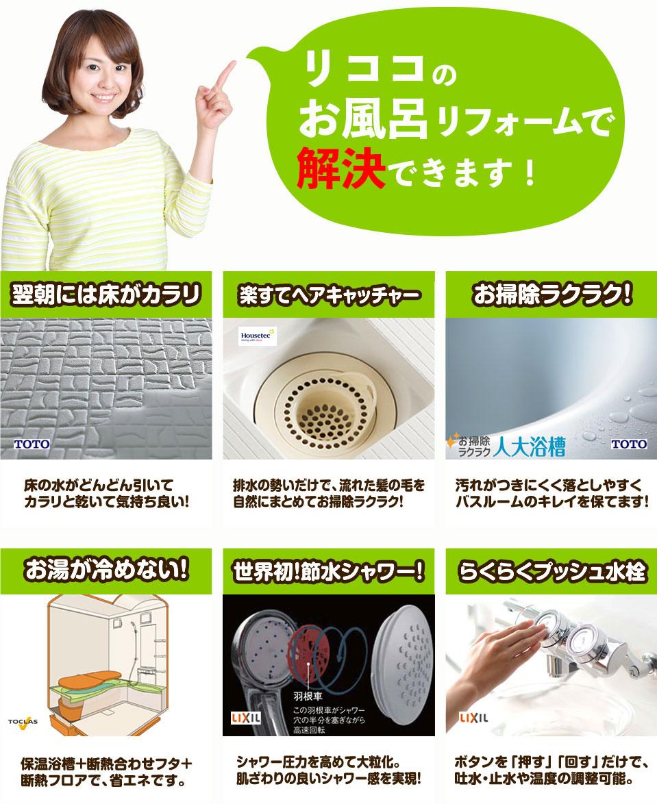 リココのお風呂リフォームなら、お悩みを解決できます!