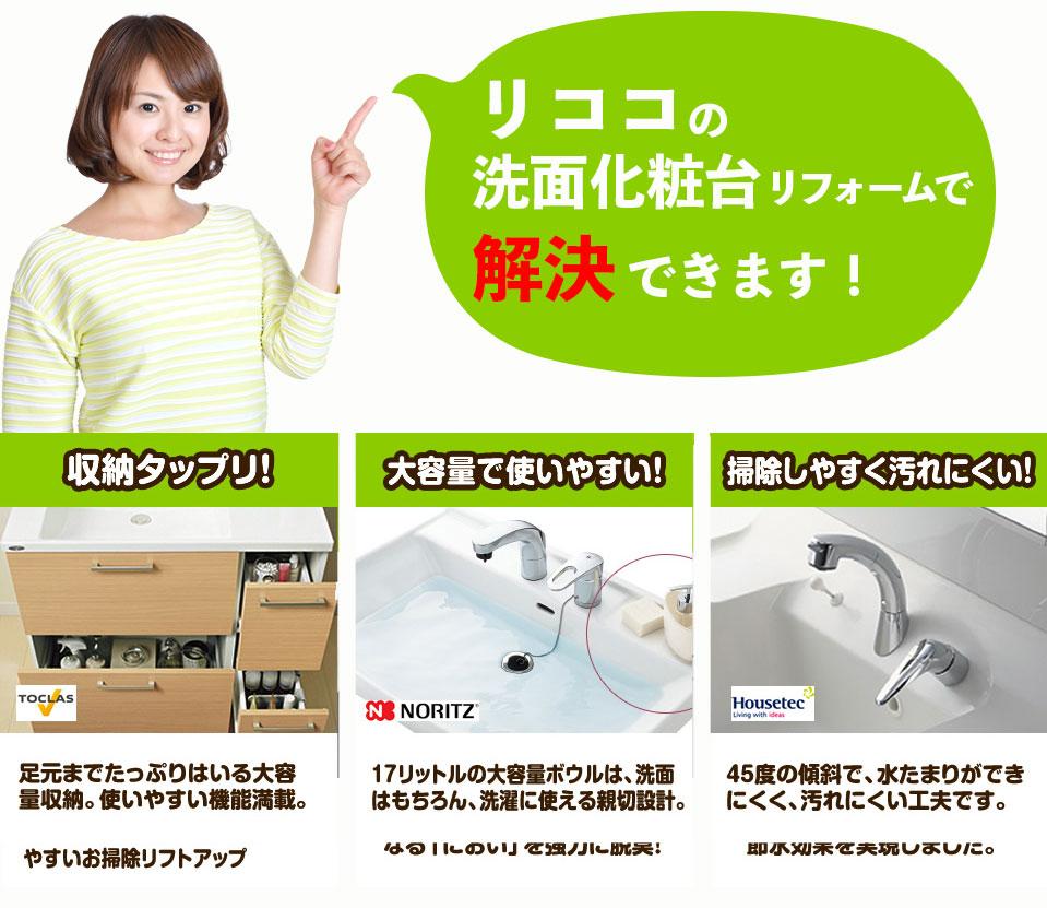 リココの洗面化粧台リフォームなら、お悩みを解決できます!
