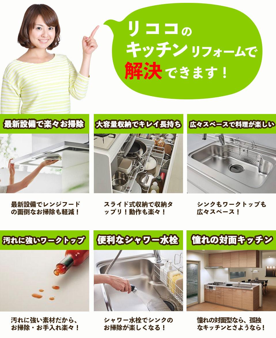 リココのキッチンリフォームなら、お悩みを解決できます!
