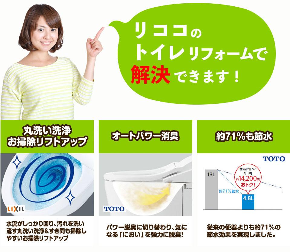 リココのトイレリフォームなら、お悩みを解決できます!