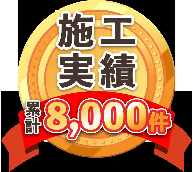 リココのリフォーム施工実績は8000件