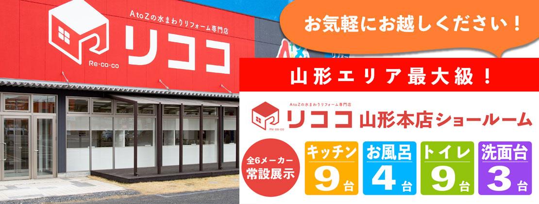 リココ山形本店ショールーム
