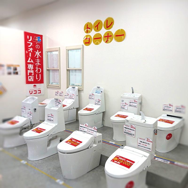ショールーム|トイレ