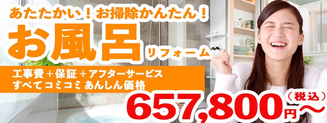 リココのお風呂リフォーム