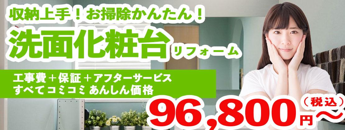 リココの洗面化粧台リフォーム